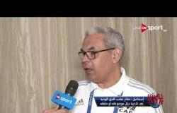 أسامة اسماعيل يكشف حقيقة أزمة تذاكر المنتخب وبديل كوبر