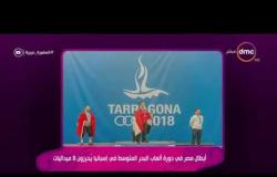 السفيرة عزيزة - أبطال مصر في دورة ألعاب البحر المتوسط في إسبانيا يحرزون 8 ميداليات