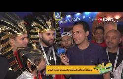 توقعات الجماهير المصرية والسعودية لمباراة اليوم