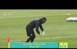 """8 الصبح - مداخلة الناقد الرياضي """" بليغ أبو عايد """" من روسيا بشأن مباراة اليوم امام السعودية"""