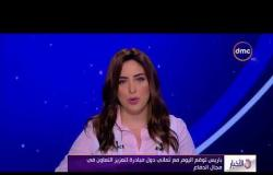 الأخبار - البورصة ومصر المقاصة توقعان اتفاق تعاون لتبادل المعلومات