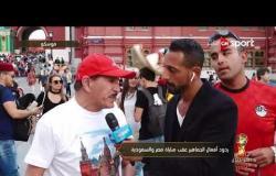 ردود أفعال الجماهير عقب مباراة مصر والسعودية