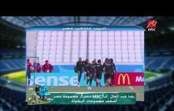 رضا عبد العال مجموعة مصر متفصلة لروسيا وأضعف مجموعات البطولة