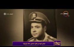 مساء dmc - تقرير ... | مصر تودع بطل تدمير خط بارليف |