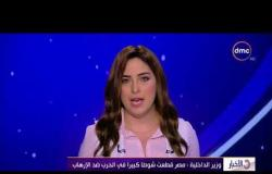 الأخبار - وزير الداخلية : مصر قطعت شوطا كبيرا في الحرب ضد الإرهاب