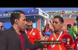 موفد ONSPOR: السلطات الروسية ترش ملعب مباراة مصر والسعودية بالفانيليا للقضاء على الباعوض