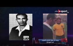 جريشة أخر جهاد التحكيم المصري في المونديال