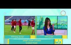"""8 الصبح - كابتن/ أحمد بلال """" معسكر المنتخب بشكل عام في المونديال لا يتناسب مع حجم البطولة """""""