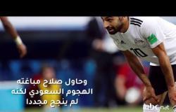 وداع مصري مؤلم للمونديال وخسارة قاتلة أمام السعودية
