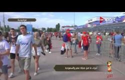 أجواء ما قبل مباراة مصر والسعودية