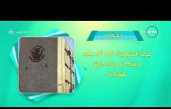 8 الصبح - أحسن ناس | أهم ما حدث في محافظات مصر بتاريخ 25 - 6 - 2018