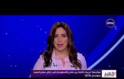 الأخبار - مواجهة عربية خالصة بين مصر والسعودية في ختام مشاركتهما بمونديال 2018