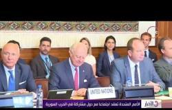 الأخبار - الأمم المتحدة تعقد اجتماعا مع دول مشاركة في الحرب السورية