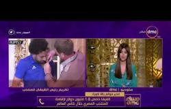 برنامج مساء dmc مع ايمان الحصري - حلقة الاحد 24-6-2018 - لقاء مع د.شريفة أبو الفتوح