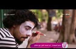 السفيرة عزيزة - صانع السعادة .. فن إسعاد الغير بدون مقابل