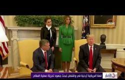 الأخبار - قمة أمريكية أردنية في واشنطن لبحث جهود تحريك عملية السلام