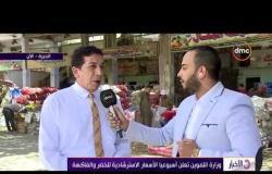 الأخبار - وزارة التموين تعلن أسبوعياً الأسعار الاسترشادية للخضر والفاكهة