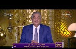 مساء dmc - ك.محمد نور الدين | اللاعب عمر عصر يرفض الحضور لمصر لكونه مطلوب للتجنيد |