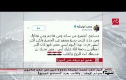 #يحدث_في_مصر | محكمة النقض تقبل طعن أبو تريكة على حكم إدراجه بقوائم الإرهاب