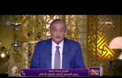 مساء dmc - رئيس المجلس الأعلى للاعلام | أتعهد أمام الجميع ان نحافظ على موضوع 57357 حياً |