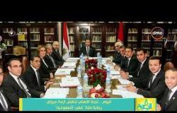 """8 الصبح - اليوم لجنة الأهلي تناقش أزمة عروض رعاية صلة """" مصر - السعودية """""""