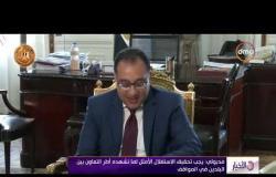 الأخبار - رئيس الوزراء مصطفى مدبولي يستقبل السفير البحريني بالقاهرة راشد بن عبد الرحمن ىل خليفة