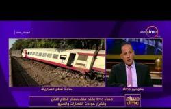 مساء dmc - رئيس سكك حديد مصر يجيب على   كيف يمكن تلافي الحوادث المتكررة للقطارات ؟  