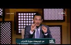لعلهم يفقهون - حلقة الأحد 15-7-2018 مع فضيلة الشيخ رمضان عبد المعز