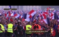 احتفالات الجماهير الفرنسية بالفوز بكأس العالم وردود أفعال الجماهير الكرواتية