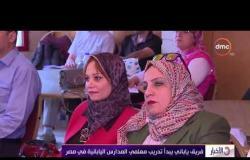 الأخبار - فريق ياباني يبدأ تدريب معلمي المدارس اليابانية في مصر