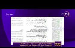 مساءdmc  - وزارة الداخلية تعلن قبول دفعة جديدة من راغبي الالتحاق بالشرطة بحد أدني 65 %