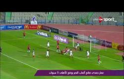 عمار حمدي صانع العاب النصر يوقع للأهلي 5 سنوات