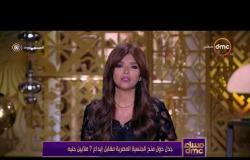 مساء dmc - جدل حول منح الجنسية المصرية مقابل إيداع 7 ملايين جنيه
