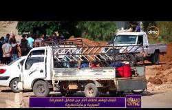 مساء dmc - اتفاق لوقف إطلاق النار بين فصائل المعارضة السورية برعاية مصرية