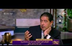 مساء dmc - هشام عز العرب | الزميل المتهم في قضية فرع اسكندرية في اجازة ومنتظرين عودته من الخارج |