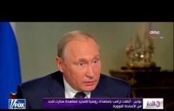 الأخبار - بوتين : أبلغت ترامب باستعداد روسيا لتمديد معاهدة ستارت للحد من الأسلحة النووية