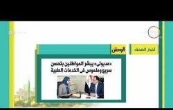 8 الصبح - أهم وآخر أخبار الصحف المصرية اليوم بتاريخ 17 - 7 - 2018