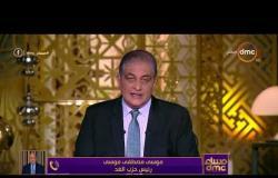 مساء dmc - المهندس موسى مصطفى موسى يعلن الانتهاء من وضع وثيقة تحالف المعارضة الوطنية