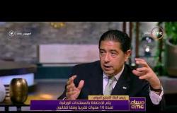 مساء dmc - لقاء مميز مع هشام عز العرب | رئيس اتحاد بنوك مصر | وحوار حول تطورات البنوك و ال 180 مليون