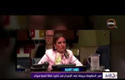 الأخبار - مصر توقع مع الأمم المتحدة إعلان نوايا لتقديم منحة لدعم برنامج تنمية سيناء