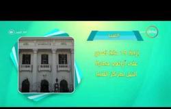 8 الصبح - أحسن ناس | أهم ما حدث في محافظات مصر بتاريخ 18 - 7 - 2018