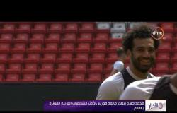 الأخبار - محمد صلاح يتصدر قائمة فوربس لأكثر الشخصيات العربية المؤثرة في العالم