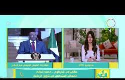 8 الصبح - تفاصيل مباحثات السيسي وعمر البشير في القصر الجمهوري بالخرطوم