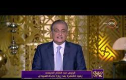 مساء dmc - | الرئيس عبد الفتاح السيسي يعود للقاهرة بعد زيارة ناجحة للسودان |