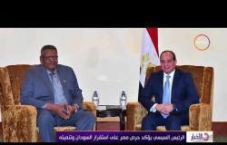 الأخبار - الرئيس السيسي سيحث مع نائب الرئيس السوداني العلاقات الثنائية وسبل تعزيزها