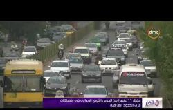 الأخبار - مقتل 11 عنصراً من الحرس الثوري الإيراني في اشتباكات قرب الحدود العراقية