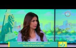 """8 الصبح - رأي """" كابتن/ كريم ذكري """" في تأثير كابتن حسام حسن في النادي المصري"""