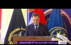 الأخبار - وزير الداخلية : لا تهاون مع من يهدد أمن الوطن والمواطنين