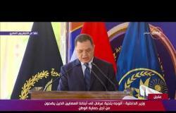 تغطية خاصة - وزير الداخلية : نتوجه بالتقدير لحرص الرئيس على تثبيت أركان الدولة المصرية