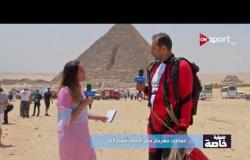 مصطفى سعيد. منظم مهرجان مصر الدولي للقفز الحر يوضح سبب إقامة المهرجان في الأهرام
